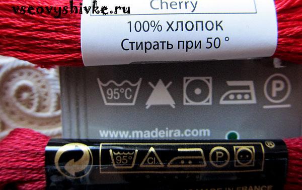 указание по стирке вышивки на упаковке