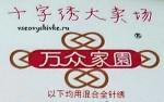 инструкция к китайским наборам для вышивания