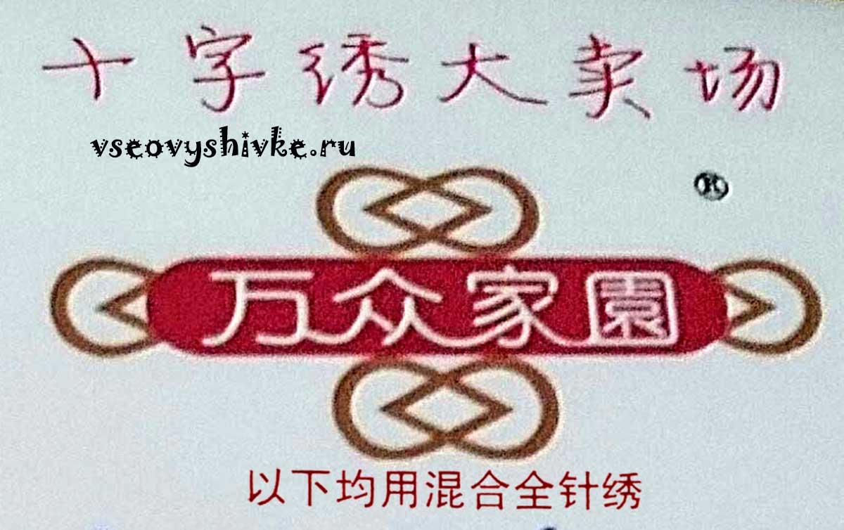 Китайская инструкция к вышивке крестом