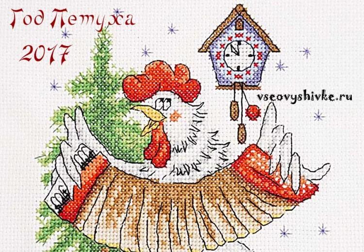 Год Петуха в вышивке