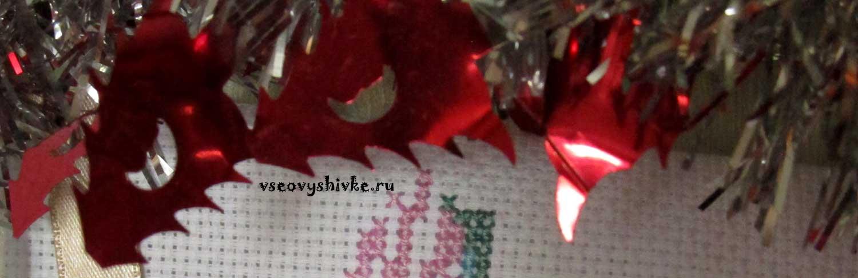 вышивка и новый год